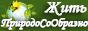 ПриродоСоОбразный сайт