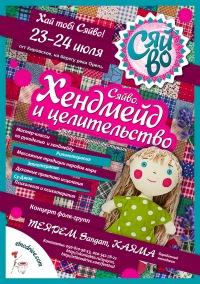 24.07.2011 Этнофестиваль Сяйво г.Днепропетровск