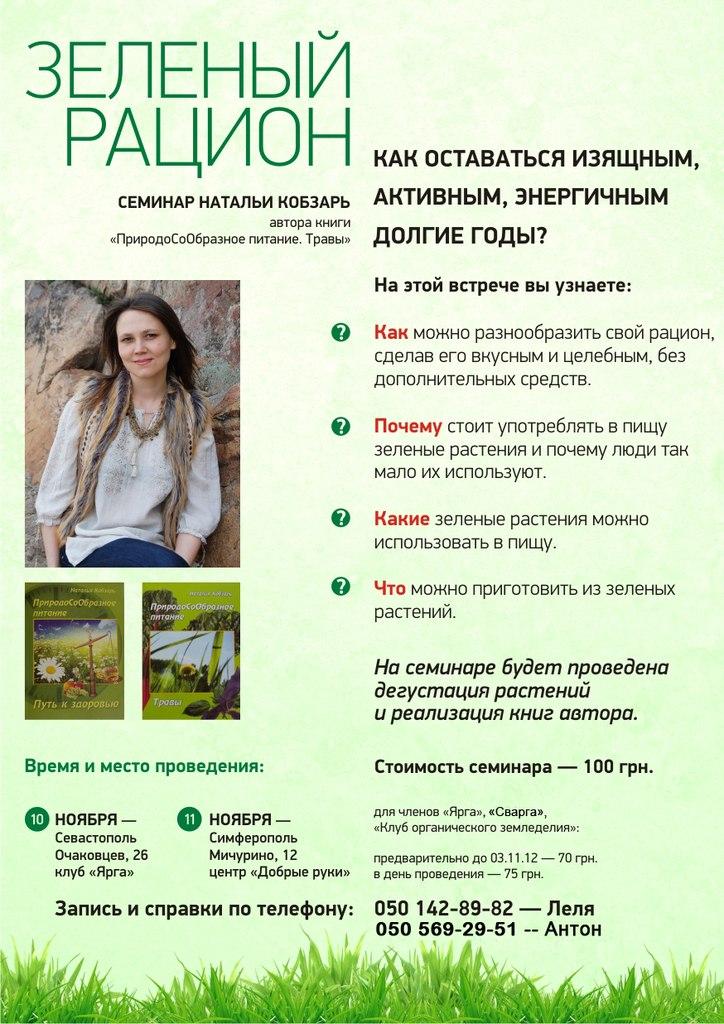 10.11.2012 Семинар Натальи Кобзарь в г.Севастополь