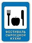 Первый Донецкий фестиваль