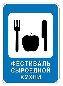 17.03.2012 Первый Донецкий фестиваль сыроедной кухни