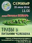 Н.Кобзарь Травы