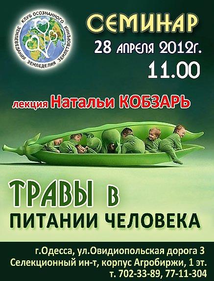 28.04.2012 Семинар Натальи Кобзарь в г.Одесса