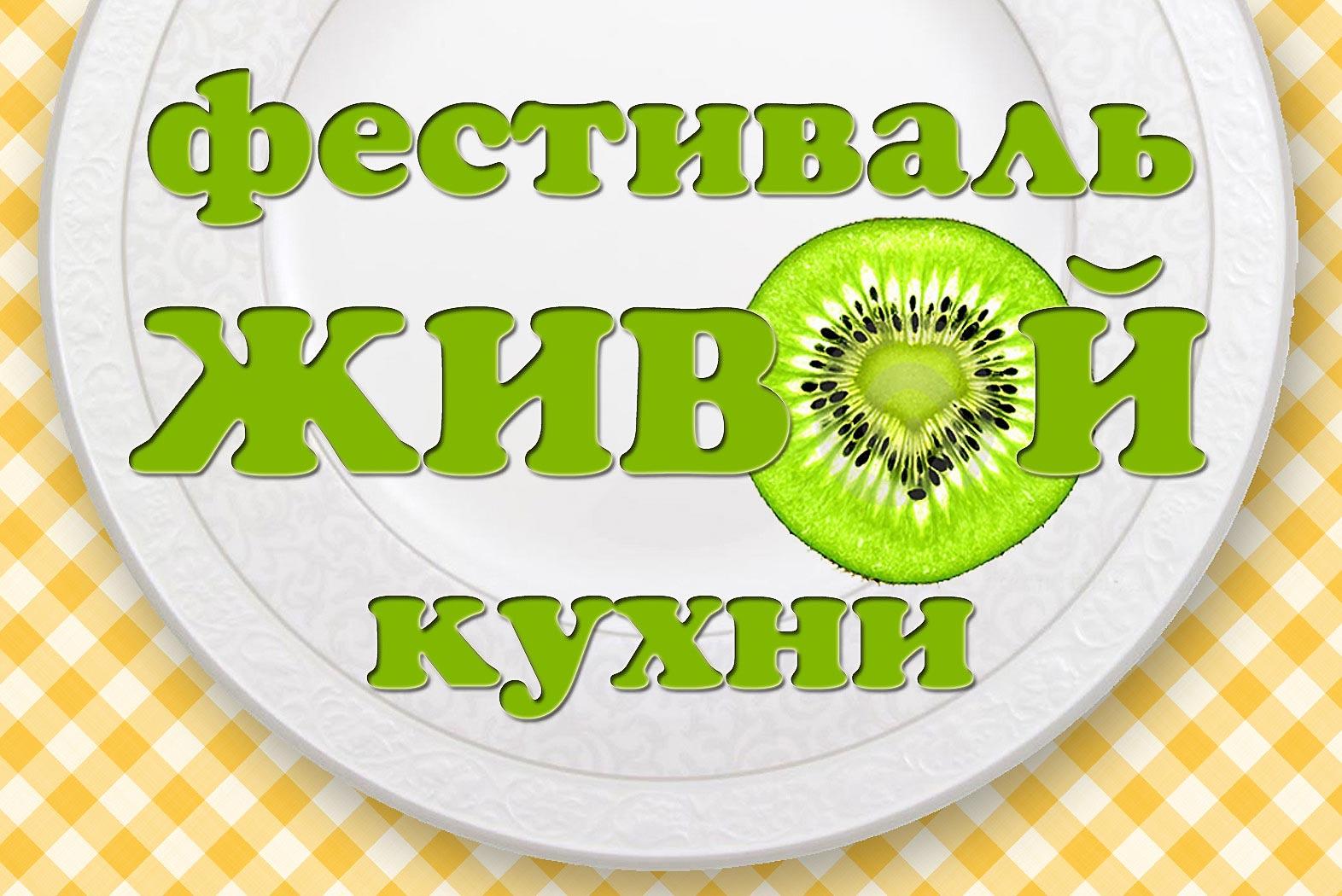 07.04.2013 Второй Запорожский фестиваль Живой кухни!