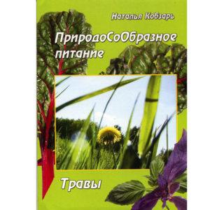 Н.Кобзарь. ПриродоСоОбразное питание. Травы