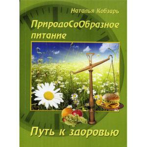 Н.Кобзарь. ПриродоСоОбразное питание. Путь к здоровью