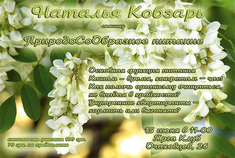 15.06.2013 Семинар Натальи Кобзарь в г.Севастополь