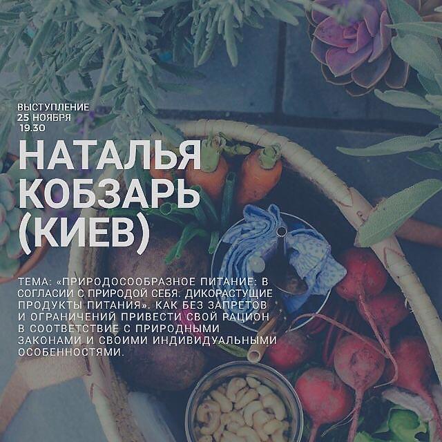25.11.2018 Экофестиваль Пастернак, г. Минск, Беларусь