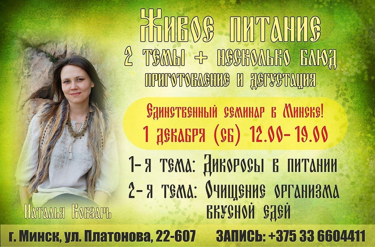 01.12.2018 Семинар Натальи Кобзарь, г. Минск, Беларусь