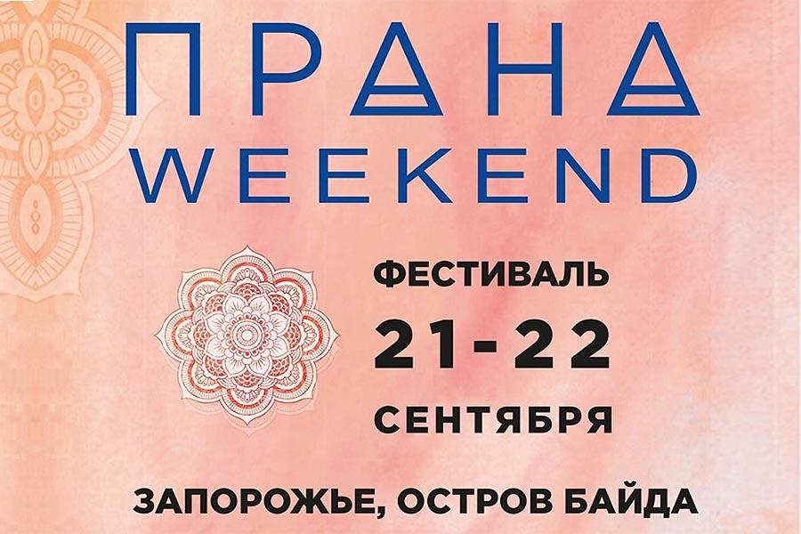 21-22.09.2019 шестой фестиваль Прана weekend в Запорожье