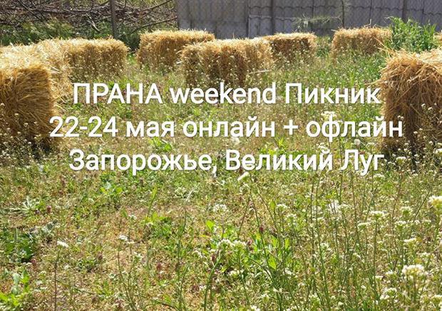22-24.05.2020 Прана-weekend Пикник, г. Запорожье
