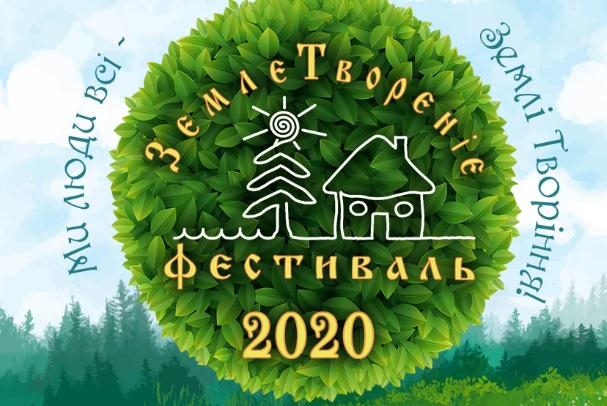 29-31.08.2020 Фестиваль Землетворение, Черкасская обл.