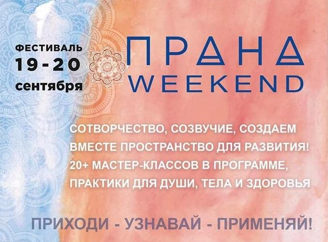 19-20.09.2020 Фестиваль Прана-weekend Пикник, г. Запорожье