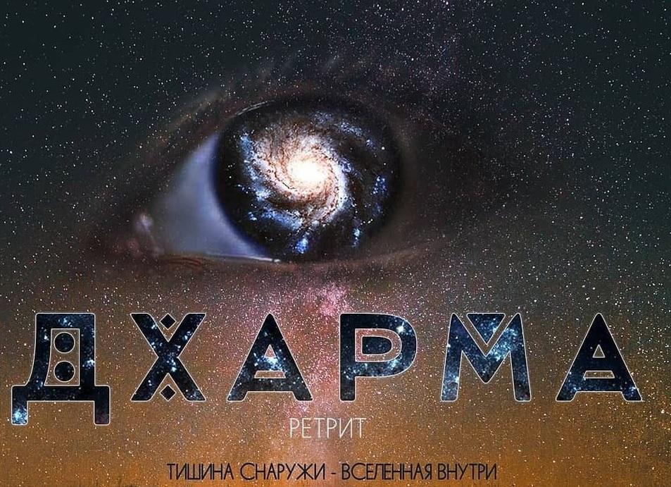 21-26.09.2020 Дхарма — ретрит