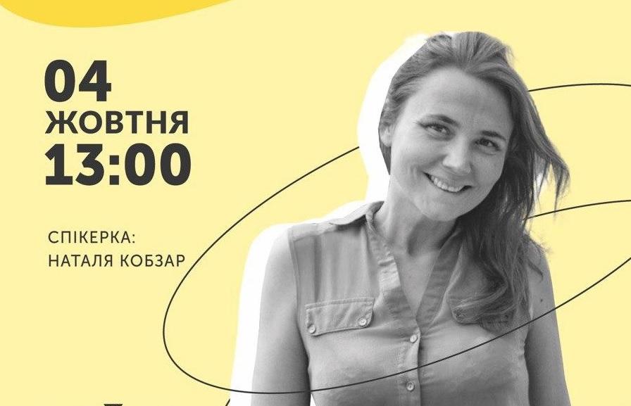 04.10.2020 Лекция Натальи Кобзарь в г. Запорожье