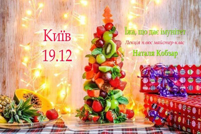 19.12.2020 Лекция и мастер-класс Натальи Кобзарь в г. Киев