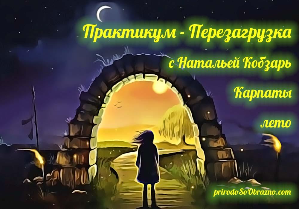 11-18.07.2021 Практикум-перезагрузка с Натальей Кобзарь, вторая ступень