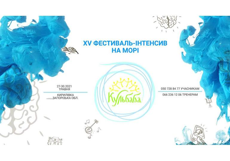 29.05.2021 Фестиваль Кульбаба, Кирилловка