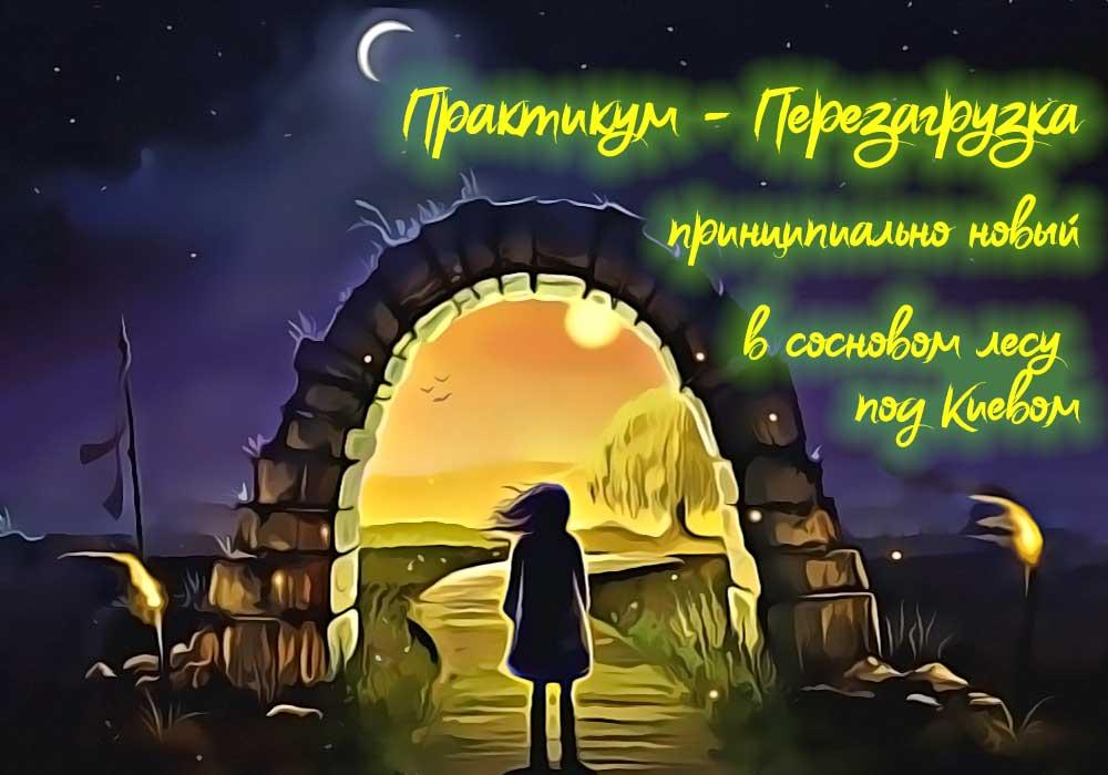 22-29.01.2022 Практикум-перезагрузка с Натальей Кобзарь, вторая ступень
