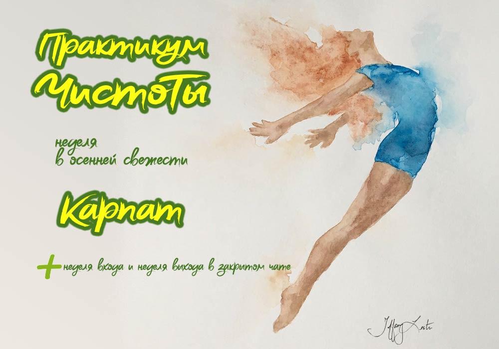 30.10-06.11 2021 Практикум ЧистоТы с Натальей Кобзарь в Карпатах